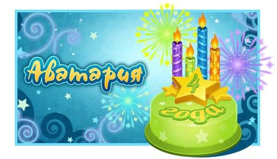 Список подарков день рождения аватарии
