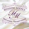 Свадебное агентство Натальи Малютиной