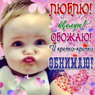 Люблю, целую, обожаю!!!
