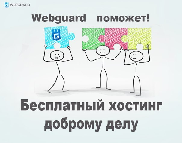 Webguard.pro скачать - фото 10