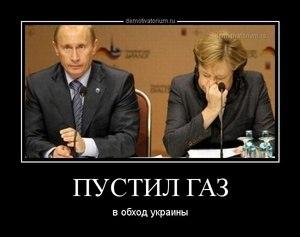 """""""Нафтогаз"""" планирует снизить тариф на транзит газа после окончания контракта с """"Газпромом"""" в 2019 году - Цензор.НЕТ 8990"""