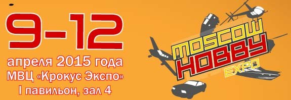 Хобби экспо 2015
