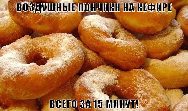 Вкусные и быстрые пончики Ингредиенты: — 6 столовых ложек подсолнечного масла в тесто Смотреть полностью в источнике...