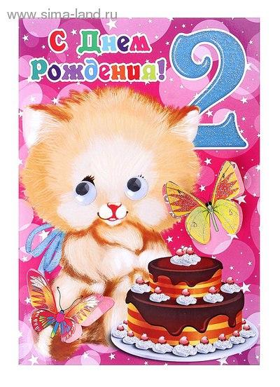 Открытки с Днём Рождения на 2 года мальчику и девочке 4