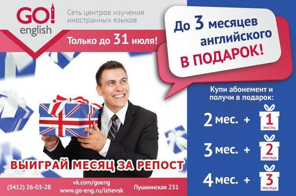 Go! English - Английский язык в Ижевске | ВКонтакте