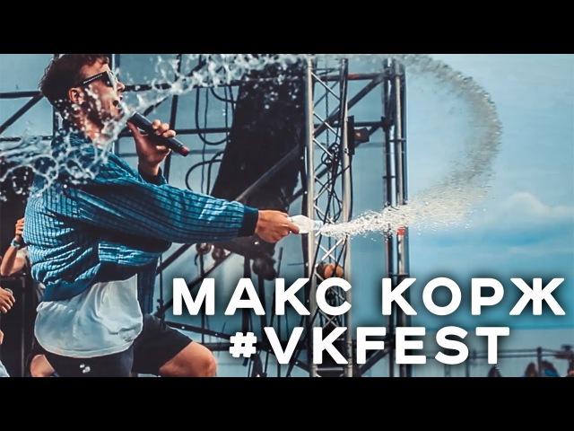 Макс Корж - VKFEST Live