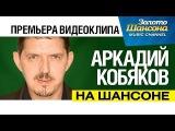 ПРЕМЬЕРА! Аркадий КОБЯКОВ - На шансоне /HD/2015