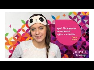 Ура! Пижамная вечеринка: идеи и советы