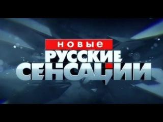 Новые русские сенсации 07-11-2015   Мария Гайдар. Похищение