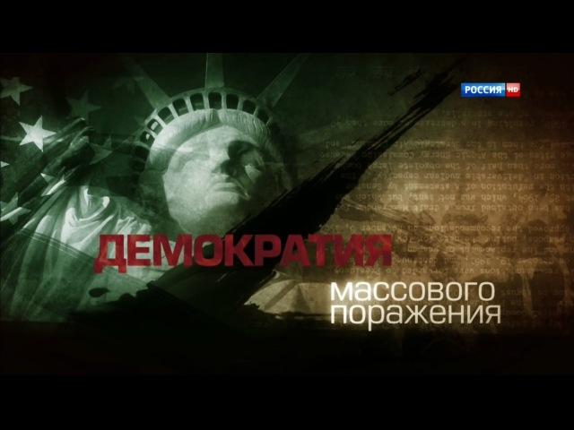 Демократия массового поражения. Фильм Павла Селина