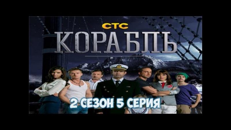 Корабль 2 сезон 9 серия (35 серия)