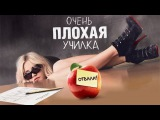 Очень плохая училка - Русский трейлер фильма