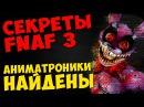 Five Nights At Freddy's 3 АНИМАТРОНИКИ НАЙДЕНЫ