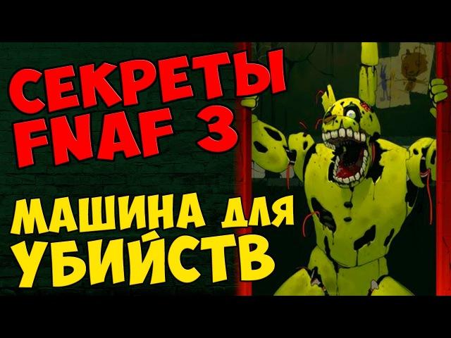 Five Nights At Freddy's 3 - МАШИНА ДЛЯ УБИЙСТВ