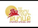 Իմ ջերմ ու բարի քաղաք Էրեբունի Երևան 2797 Im jerm u bari qaxaq Ereboun