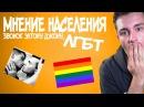 КАК РУССКИЕ ОТНОСЯТСЯ К ГЕЯМ / ЛГБТ