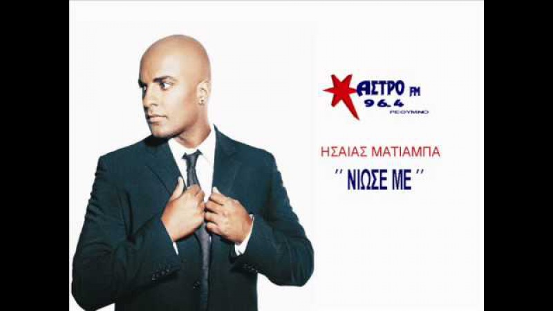 Ησαΐας Ματιάμπα - Νιώσε Με | Isaias Matiaba - niose me (NEO 2014) HQ