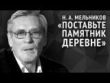 Николай Мельников. Поставьте памятник деревне