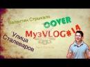 Валентин Стрыкало - Улица Сталеваров , COVER и МузVLOG 15