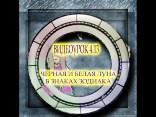 ВИДЕОУРОК 4 13 Черная и Белая Луна в Знаках Зодиака