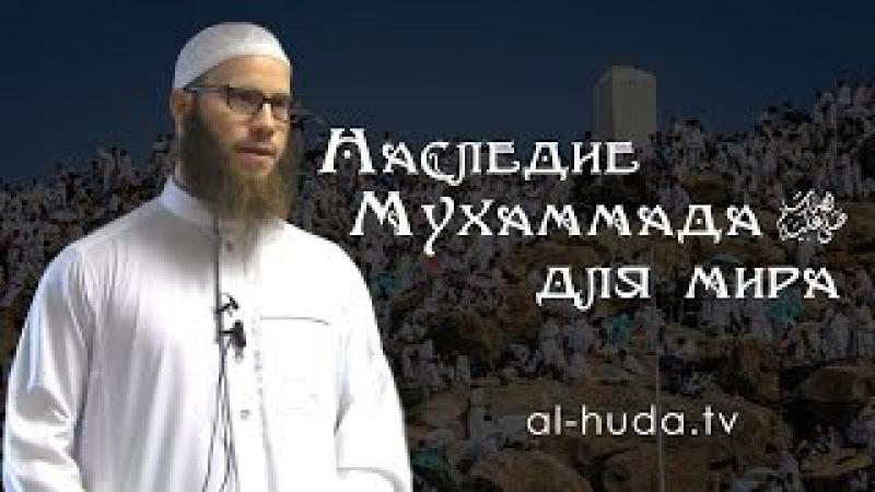 Наследие Пророка Мухаммада ﷺ для миров - Юша Эвенс