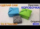 Поделки из бумаги оригами коробочка.Crafts made of paper. Оrigami box.