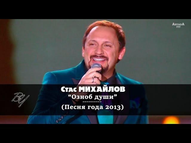 Стас Михайлов - Озноб души (Песня года 2013)