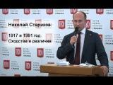 Николай Стариков: 1917 и 1991 год. Сходства и различия.