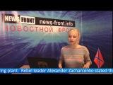 Новороссия. Сводка новостей Новороссии (События Ньюс Фронт) 2 февраля 2015 /Roundup NewsFront 02.02