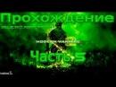 Прохождение Call of Duty Modern Warfare 2 Часть 5 перевод русский формат 1080p HD