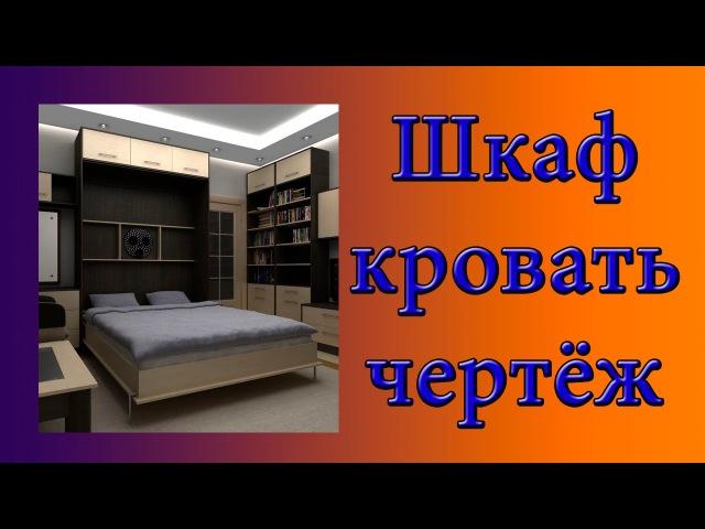 Шкаф кровать или кровать трансформер Чертежи и пояснения