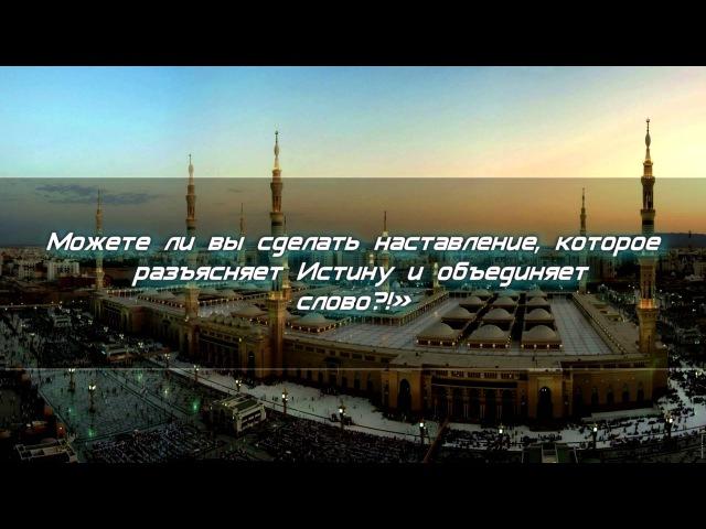 Шейх Аббад - «Ценное наставление требующим знания»