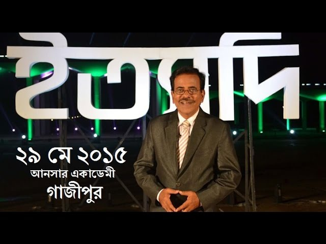 Ittadi ইত্যাদি Latest 29 May 2015 in Gazipur Ansar Academy By Hanif Sanket Part 01