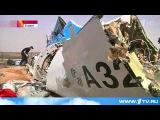 Падение самолёта в Египте. Началась расшифровка чёрных ящиков Аэробуса А321