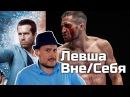 Блогер GConstr заценил ОВПН Левша Вне Cебя От SokoL off TV