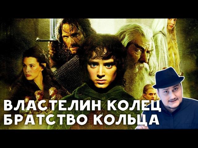 Ретроспектива - Властелин Колец: Братство Кольца