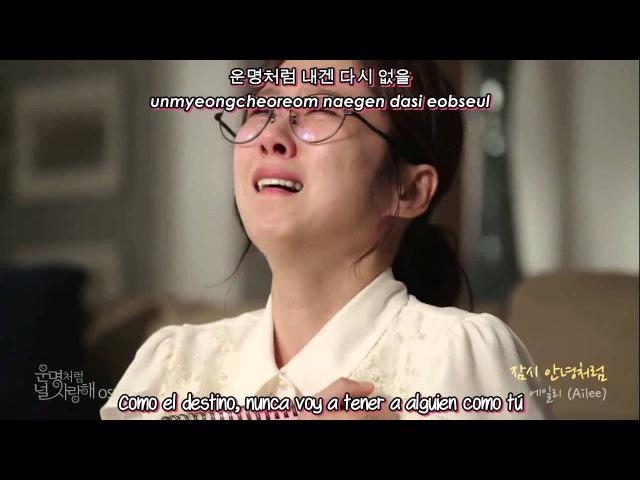 Ailee - Goodbye My Love [Sub Español Hangul Rom] Fated To Love You OST
