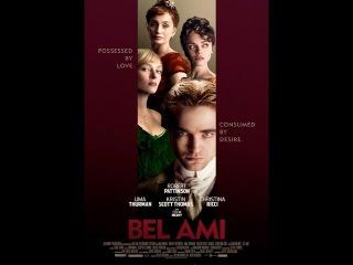 Милый друг   Bel Ami (2012) Русский трейлер