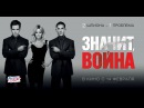 Значит, война      This Means War     2012     Трейлер
