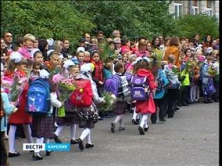 Для 65,5 тысяч карельских школьников начался новый учебный год