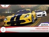 Forza Horizon - Стрим #2