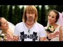 Олег Винник — Здравствуй, невеста official HD video