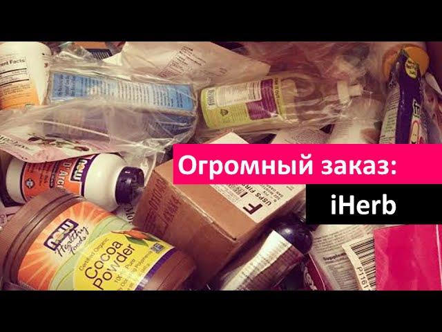 ✦ Неприлично огромный заказ с iHerb ✦ Катя Румянка