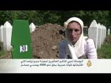 في الذكرى العشرين لمذبحة سربرنيتسا.. آلاف القبور لا تزال شاهدة على المذبحة التي ارتكبتها القوات الصربية بحق 8 آلاف من مسلمي البو