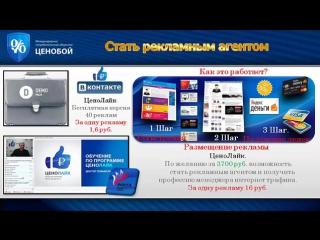 Короткая презентация компании ЦеноБой 15.06.15 Ценомаркет. Ценолайк. Ценотрек.
