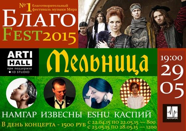 Благо-Fest 2015