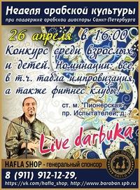 Неделя арабской культуры в СПб أس
