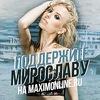 Miroslava Karpovich Daily » Мирослава Карпович
