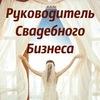 РУКОВОДИТЕЛИ СВАДЕБНОГО БИЗНЕСА (Воронеж)