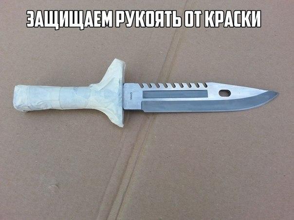Как сделать градиент нож